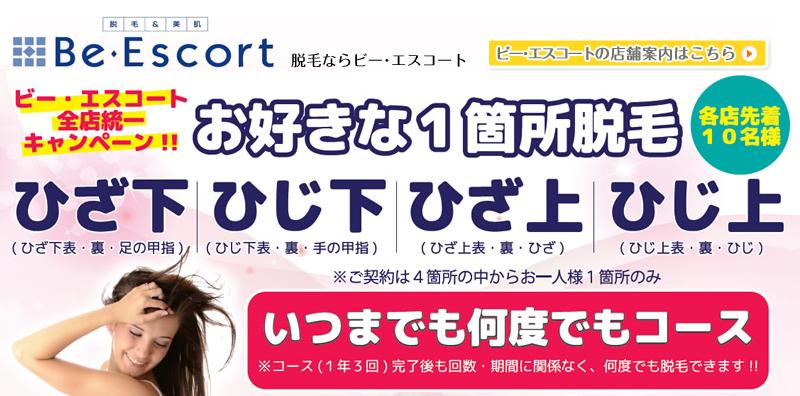 脱毛専門サロン ビー・エスコート ひざ上・下、ひじ上・下の脱毛キャンペーン中!