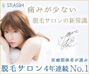 女性専用!全身脱毛専門店【STLASSH(ストラッシュ)】