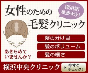 女性の毛髪診断士がいる薄毛治療病院は横浜にある?