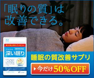 眠りの質を改善する睡眠サプリ 【アラプラス 深い眠り】とは何か