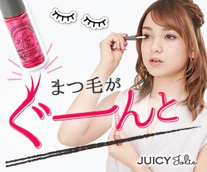 みんなに愛される贅沢オーガニックまつ毛美容液「JUICY Jolie(ジューシージョリー)」(令和元年 [2019年])