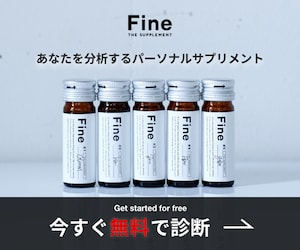 選ばれるFine(ファイン) 無料診断で最適な液体サプリメント(令和元年 [2019年])