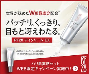 【RF28 アイクリーム EX】WEB限定ハリ肌実感セットする技術