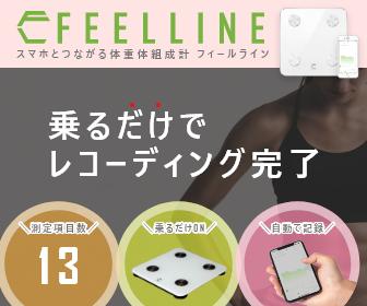 【FEELLINE】スマホと繋がる体重計でここまで感動したことはあっただろうか?