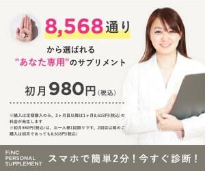 肉迫するダイエットアプリFiNCの【FiNCパーソナルサプリ】