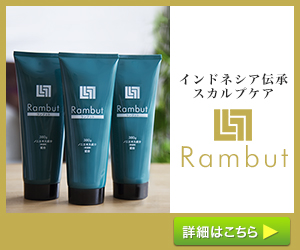 「頭にノニを塗る」伝承スカルプケア【Rambut(ランブット)】シリーズ