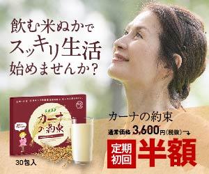 人生を変える健康女性が食べる米ぬか【カーナの約束】