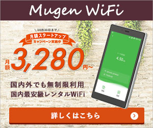 さぁ、始まる、本気の国内外でも無制限利用のwifi【Mugen WiFi】