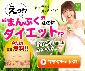 みんなに愛されるL-カルニチン青汁ダイエット「まんぷく美人青汁」