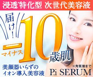 大人のたるみ毛穴用美容液【6FORCE P.i.SERUM】の違いは、○○の違い