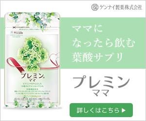 最優先するべき時期別に分かれた葉酸サプリ【プレミンシリーズ】