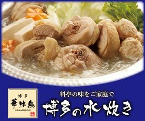 博多から全国直送「水たき料亭 博多華味鳥」への第一歩
