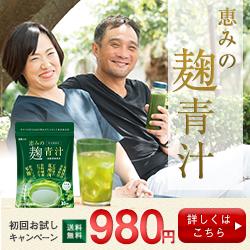プロ顔負けの有機野菜と麹を配合「恵みの麹青汁」