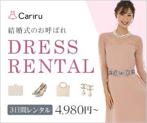 結婚式パーティーのレンタルドレス・アイテム【Cariru(カリル)】の達人
