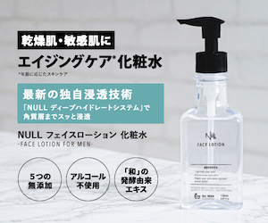 門外不出の【男性用】乾燥肌・敏感肌に化粧水【NULL フェイスローション】