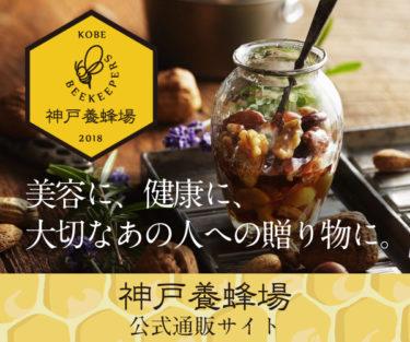 養蜂場を営む神戸養蜂場が厳選した高品質なハチミツはあなたを強くする