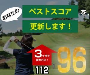 絶対一度はチェックしてみるべき人気ティーチングプロのゴルフレッスン動画見放題【ピタゴル】