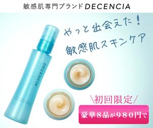 ディセンシア つつむ トライアルセット(敏感肌・乾燥肌ケア)ガイド