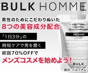 プロが使い続けるメンズコスメ BULK HOMME(バルクオム) 500円