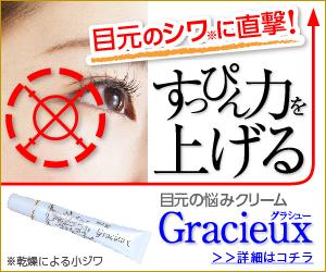 Gracieux+(グラシュープラス) 目元クリーム・アイクリーム の使い道