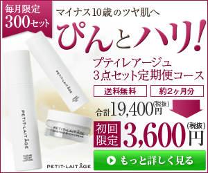 世界一おもしろいエイジングケア化粧品 プティレアージュ 3ステップセット