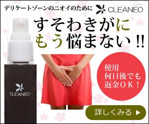 トップクラスのクリアネオ(cleaneo) すそわきが対策、わきが、皮膚汗対策
