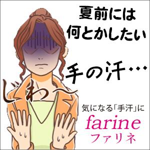 制汗パウダー farine(ファリネ) 手汗対策の方法