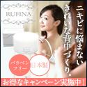 【ルフィーナ】背中ニキビ・黒ずみケア専用クリームを堪能する