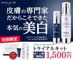 美白成分「ハイドロキノン」のスキンケア化粧品【AMPLEUR(アンプルール)】への第一歩