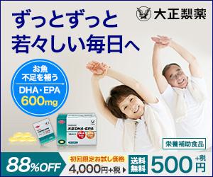 DHA・EPAを贅沢に配合【大正DHA・EPA】ランキング