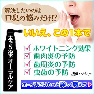 世界を変える口臭ケア 薬用オーラクリスターゼロ