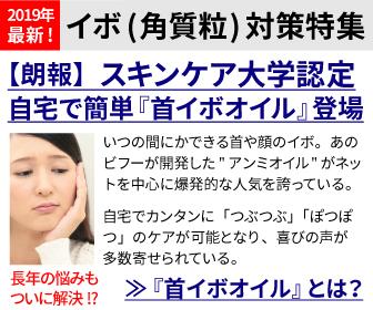 知っている人は知っている【お試し980円】目元・首元のイボ、ポツポツケアに『アンミオイル』