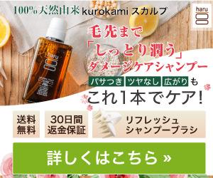 東京で出来る【天然・ナチュラル・シンプル】ノンシリコンのエイジングケアシャンプー