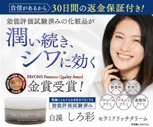 ラメラ構造を整える【しろ彩 セラミドリッチクリーム】(乾燥、小じわ、敏感肌)をオススメするこれだけの理由