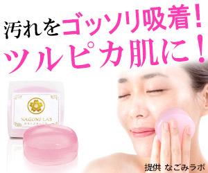 また新感覚の洗顔石鹸【ぷるんぷるんの実】(30%超の美容保湿成分)の季節がやってきたよ!