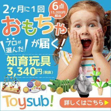 【トイサブ!】知育玩具の定額レンタルサービス(子供の年齢でカスタマイズ)まるごと安心パック
