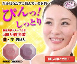 シミに悩む女性が選ぶ石鹸「ソフィール モーニングソープ&ナイトソープ」の知られざる秘密・・・