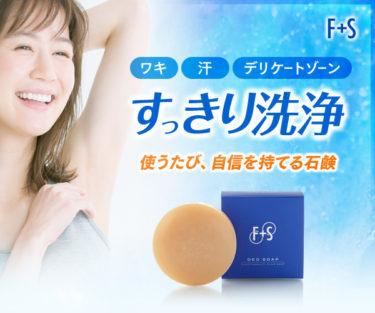 最新のワキ・体臭対策のボディケア石鹸【エフタスデオソープ】が届きました