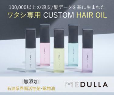 100,000以上の頭皮/髪に関するデータから生まれた「MEDULLAヘアオイル」シリーズ