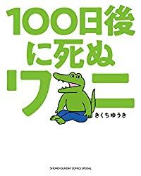 「100日後に死ぬワニ展」入場無料で開催決定!横浜駅直通アソビル3F