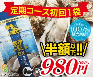 プロ顔負けの滋養強壮サプリなら亜鉛、牡蠣、必須アミノ酸の「海乳EX」