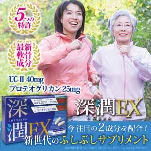 見逃せないコンドロイチン・グルコサミンを超える特許成分サプリ【深潤EX】