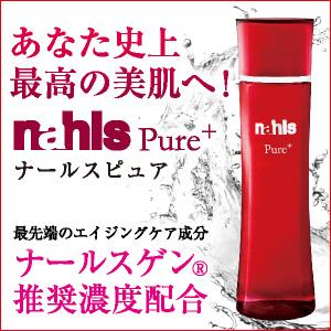 とどまるところを知らないほうれい線ケア・ナールスゲン配合化粧水「ナールスピュア」