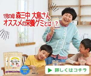 森三中大島さん絶賛の成長サポートグミ【セノッピー】の反逆