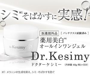 美白を叶えるオールインワンジェル【Dr.Kesimy(ドクターケシミー)】をオススメするこれだけの理由