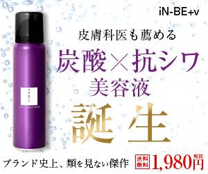 炭酸×抗シワ美容液【iN-BE+vカーボリンクルセラム】のデメリットは?