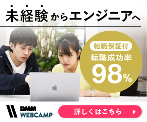 たちまち転職を目指す方向けプログラミングスクール【DMM WEBCAMP】