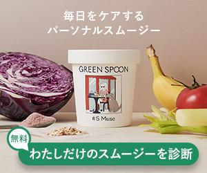お金じゃ買えない必要な栄養素を無料診断 パーソナルスムージー【GREEN SPOON】!?