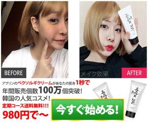 韓国の人気トーンアップクリーム!アプリンの【ぺクソルギクリーム】の告白