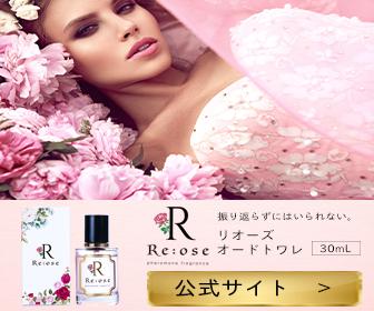だからあなたはRe:ose(リオーズ)フェロモン香水 オスモフェリン・センチフォリアバラエキスで悩まされるんです